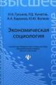 Экономическая социология. Учебное пособие